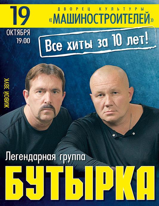Цена билета на концерт бутырка в афиша москва театры август