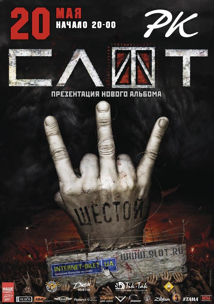 Купить билет на концерт слот театр шевченко харькова афиша