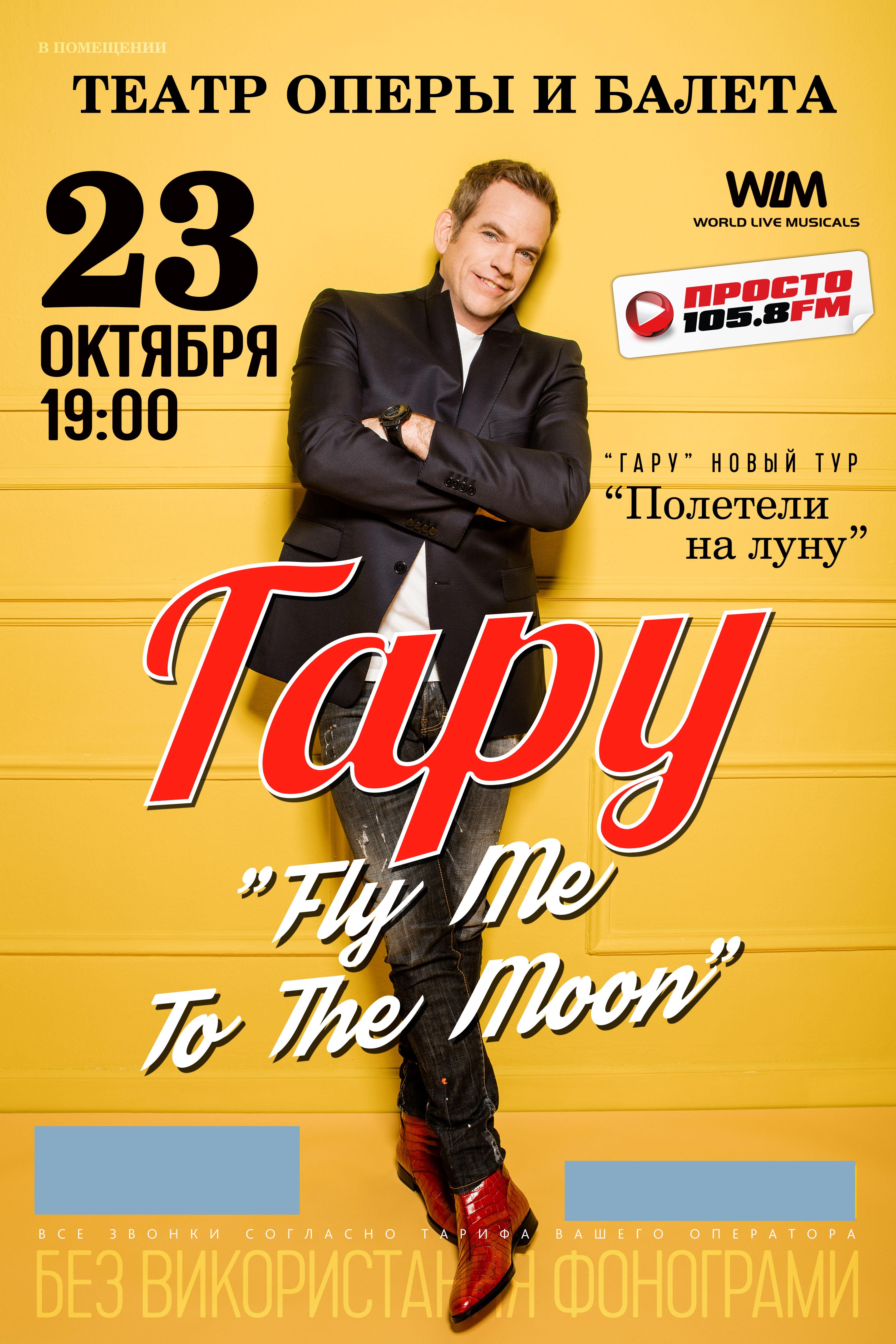 Билеты концертов онлайн днепропетровск афиша в мариинский театр на 2015 год