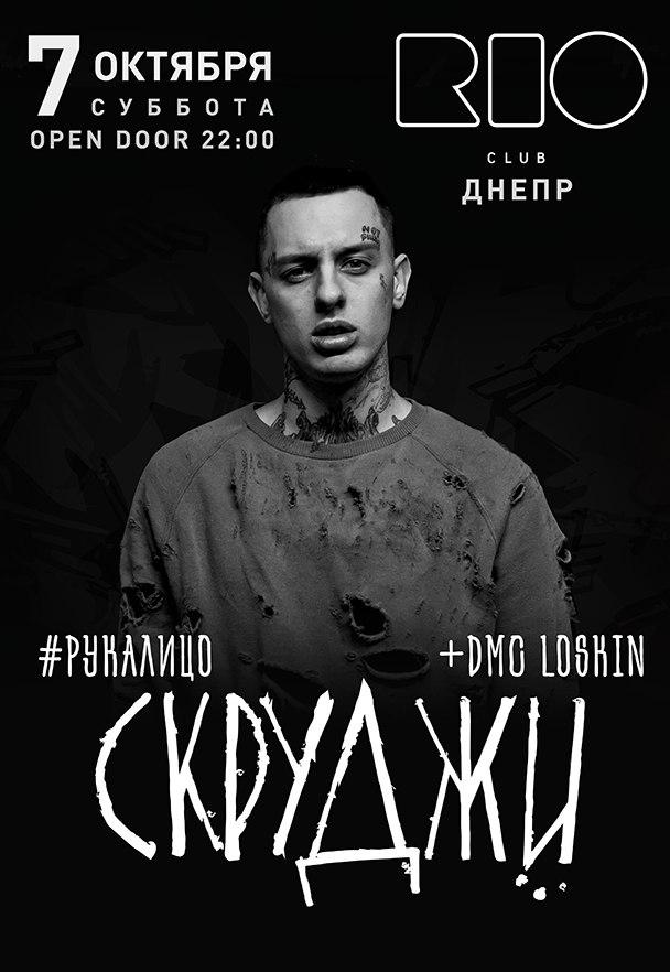 Купить билет на концерт скруджи в харькове русский музей спб цена билетов