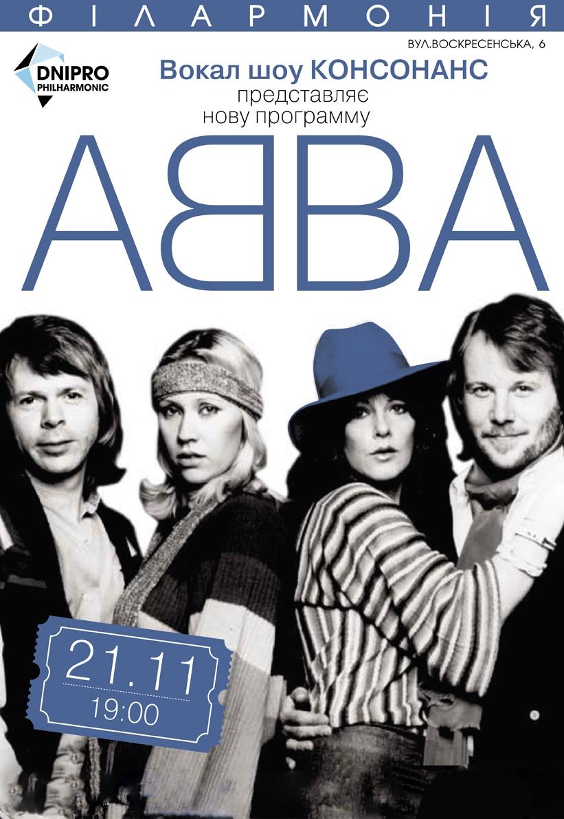 Abba концерты купить билеты купить билеты в театр образцова официальный сайт