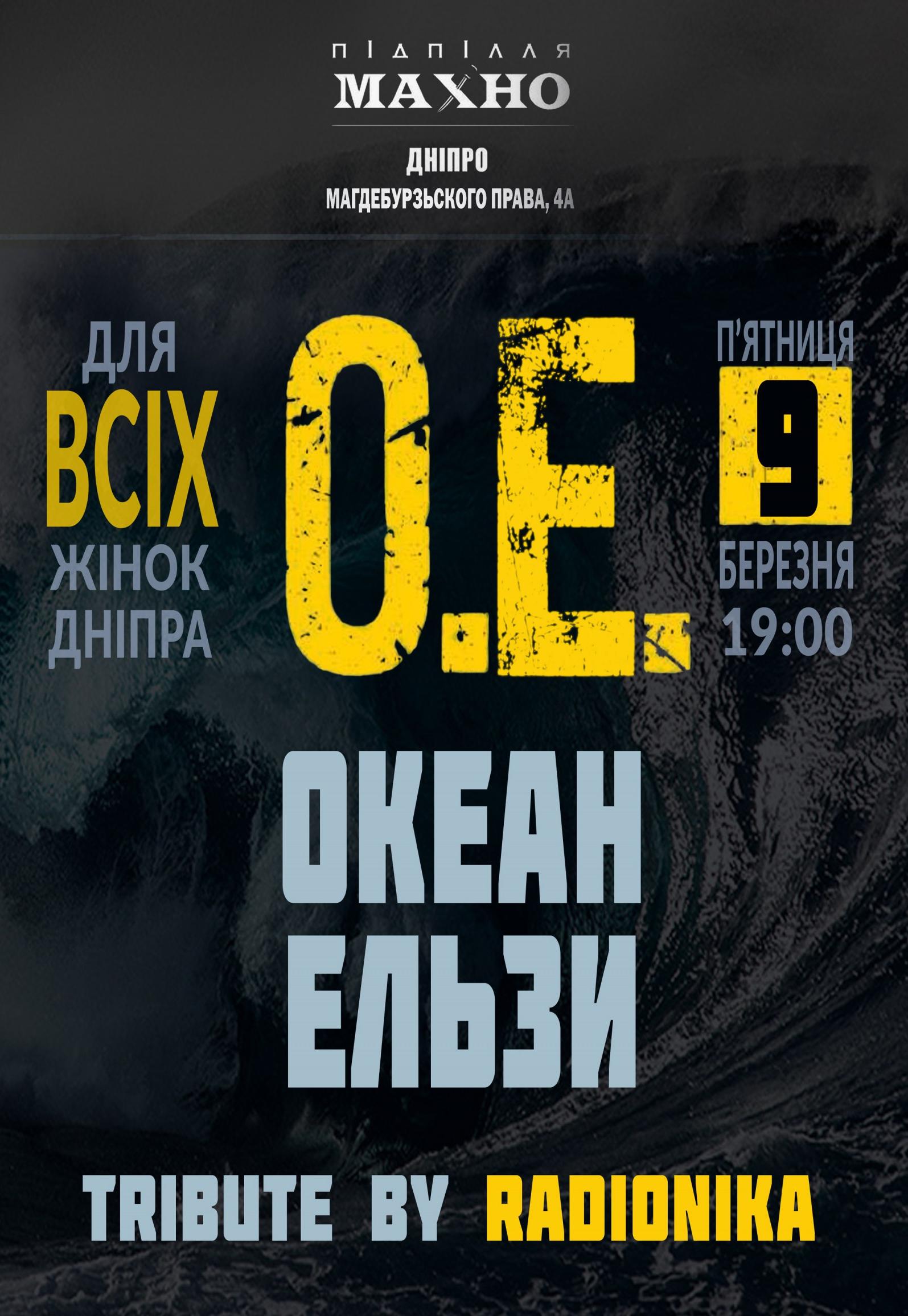 Как купить билеты на концерт океан ельзи афиша театров новосибирска на октябрь 2015