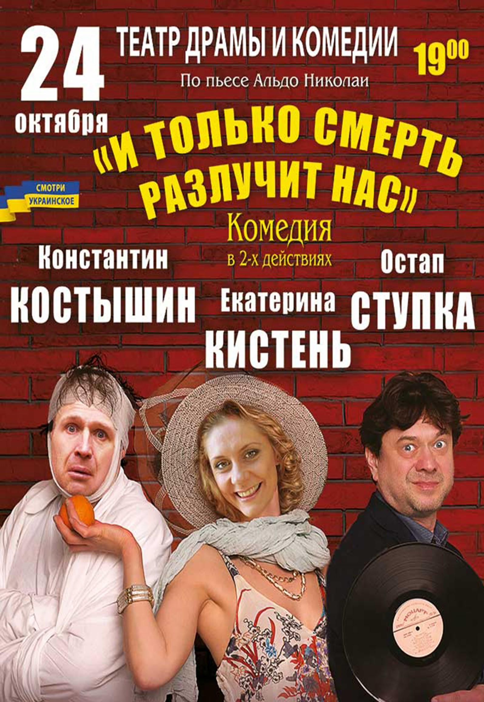 Билеты в театр 24 октября билеты на концерт купить в одинцово