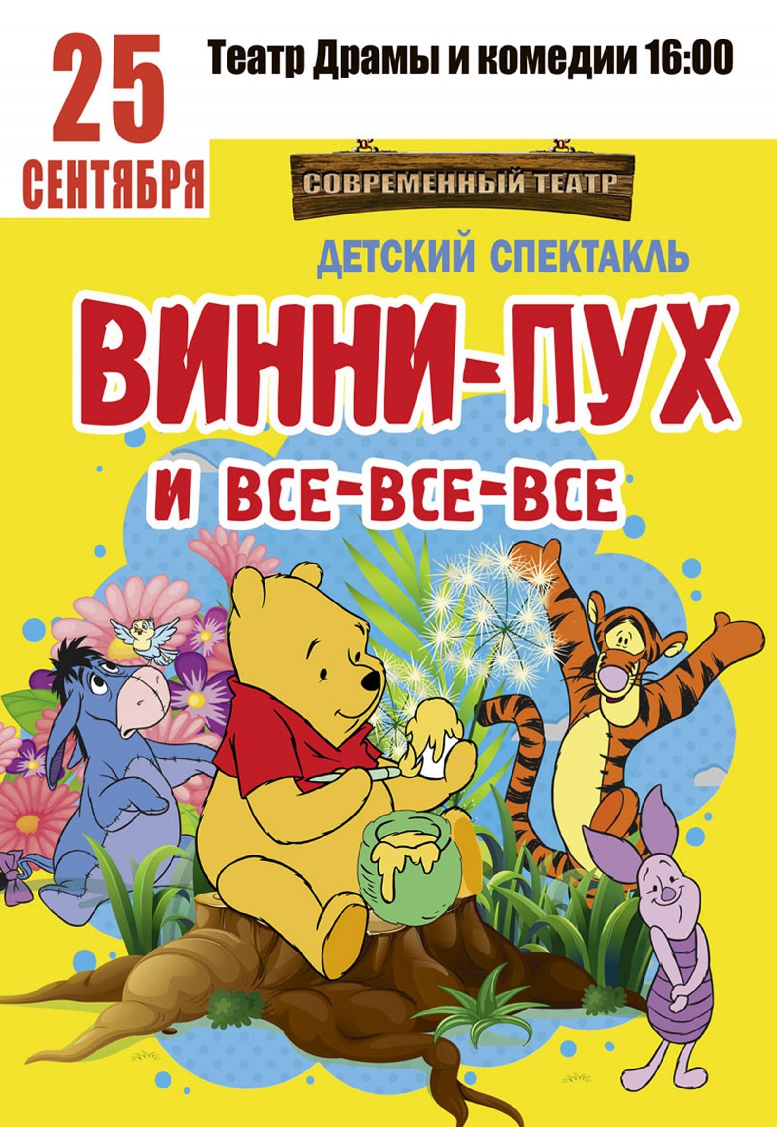 Купить билет на детский спектакль в театр новогодние детские спектакли в новосибирске афиша