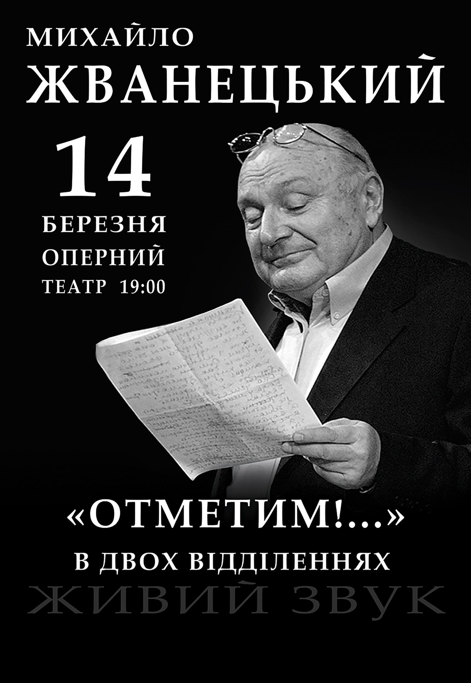 Жванецкий концерт билеты самара театры афиша на октябрь 2015