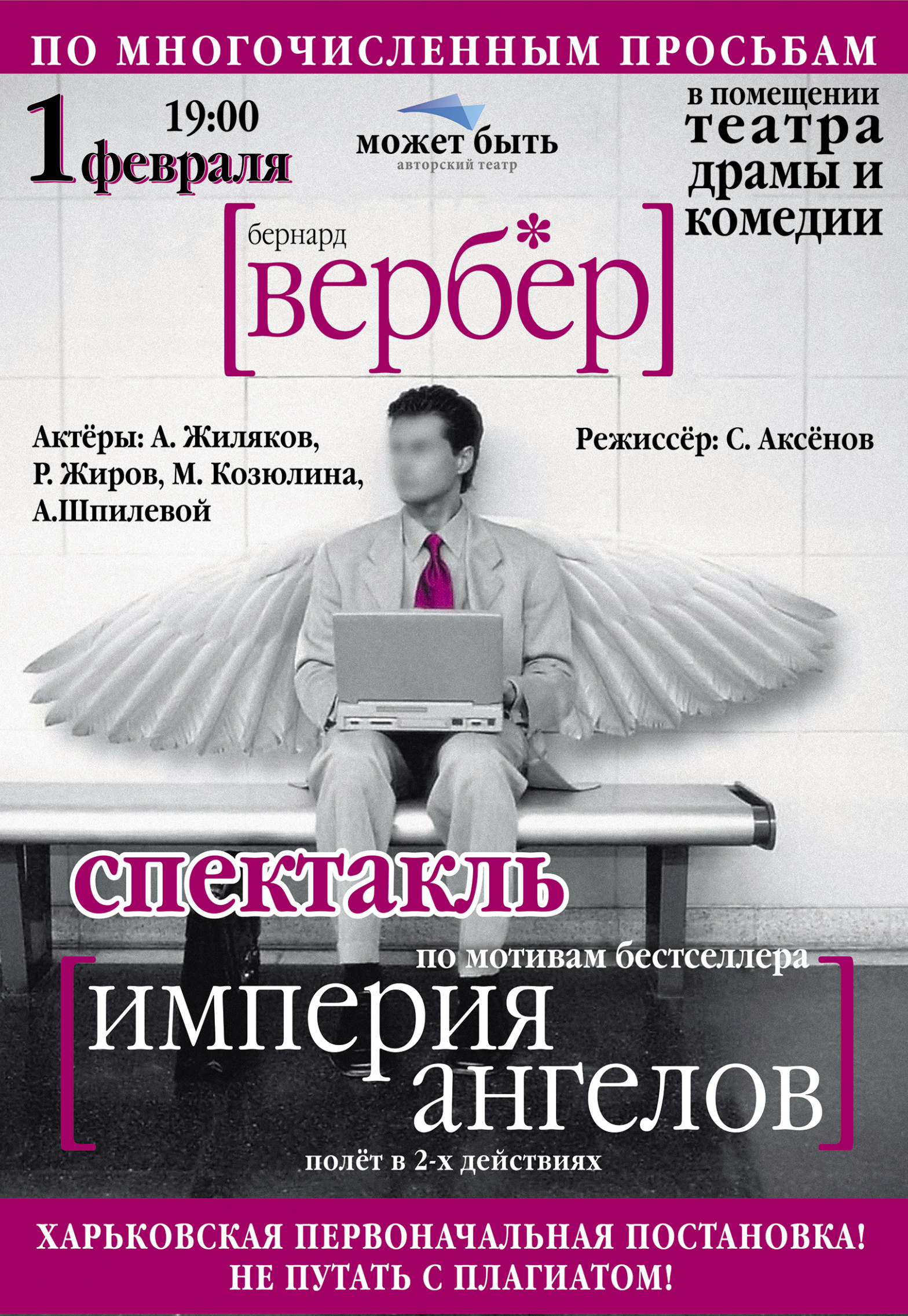 Билеты на империя ангелов спектакль афиша на октябрь в донецком оперном театре