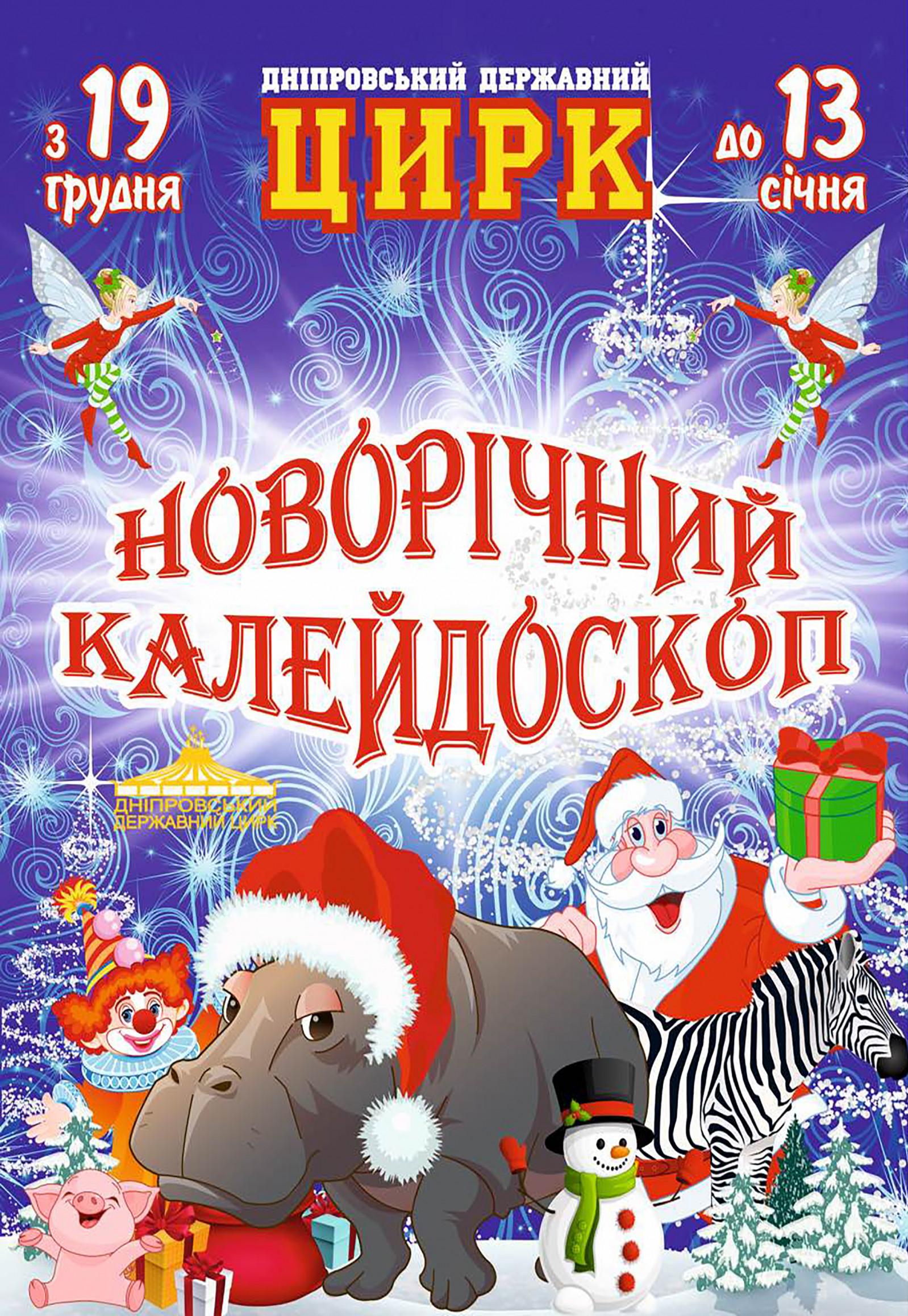 Где купить билет в цирк детская афишу театра глобус