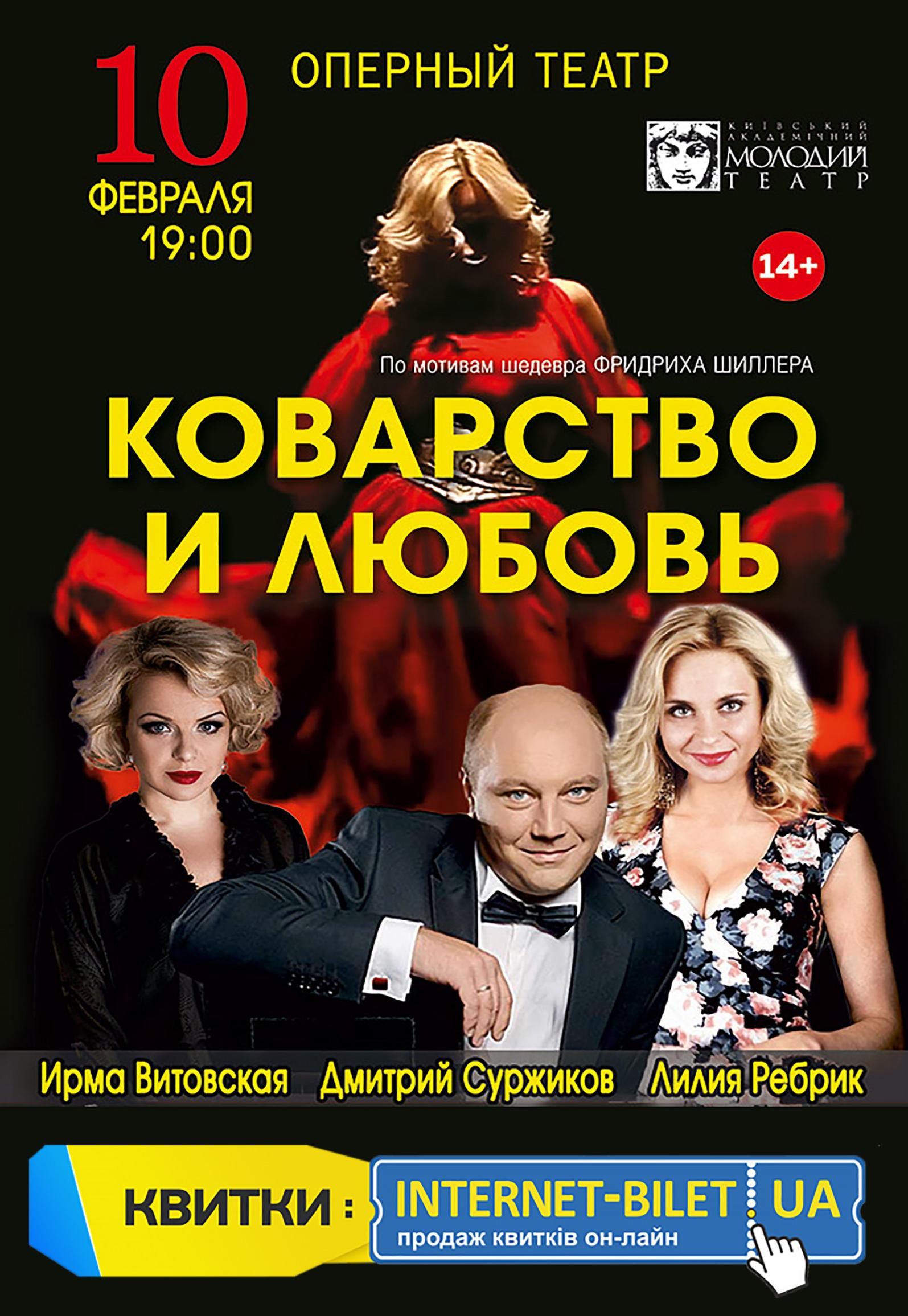 Купить билеты по интернет на спектакль спб театр имени акимова афиша