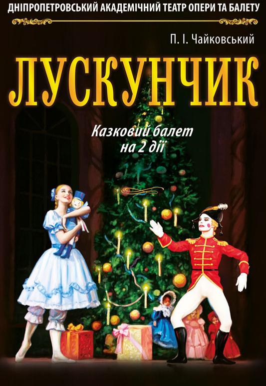 билеты в театр оперы и балета днепропетровск купить онлайн