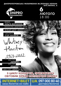 """ Whitney Houston """