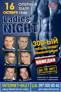 "Спектакль ""Ladies' NIGHT"""