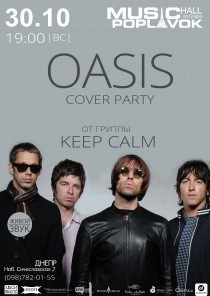 OASIS Cover Party