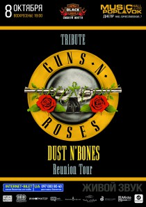 Guns N' Roses (tribute)