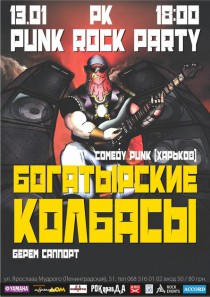 Punk Rock Party