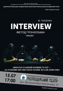 Спектакль «INTERVIEW»