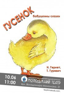 """Гусенятко"""