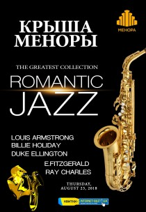 Romantic jazz на Арт-даху