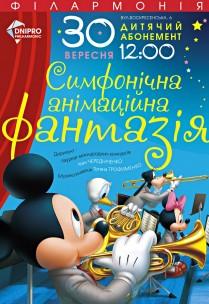 Афиша для детей театры днепропетровск северодвинск афиша расписание театр