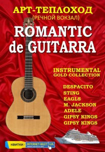 «Romantic de GUITARRA» на Арт-теплоході
