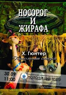 e8355b663483 Театры -  Театр, спектакли Днепр, билеты в Театры -  Театр ...