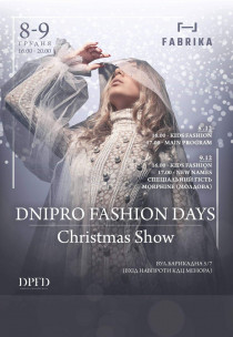 Dnipro Fashion Days (8-9 декабря)