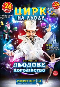 Купить билет в цирк в днепропетровске афиша кино цены калуга
