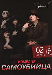 Театр верим днепропетровск афиша купить билеты в музей дарвина