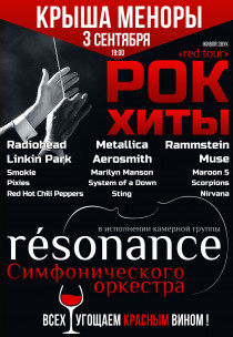 Оркестр Resonance на Крыше. Red tour