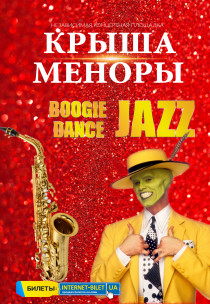 BOOGIE DANCE JAZZ