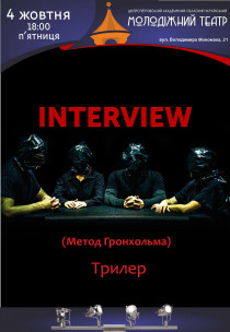 Вистава «INTERVIEW»