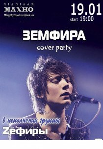 Земфира сover party