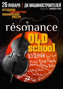 ОРКЕСТР RESONANCE: Old School