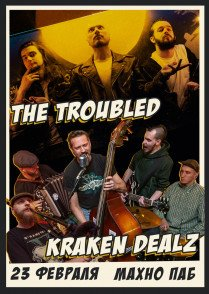 The Troubled + Kraken Dealz