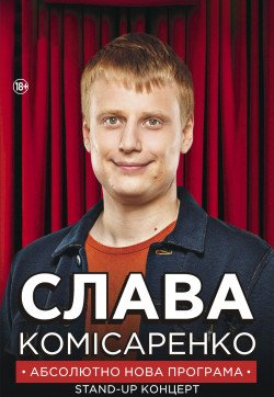 STAND-UP in UA: СЛАВА КОМИСАРЕНКО. Днепр